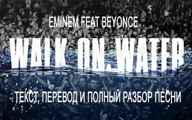 Перевод и текст песни Eminem — Walk On Water (feat Beyonce)