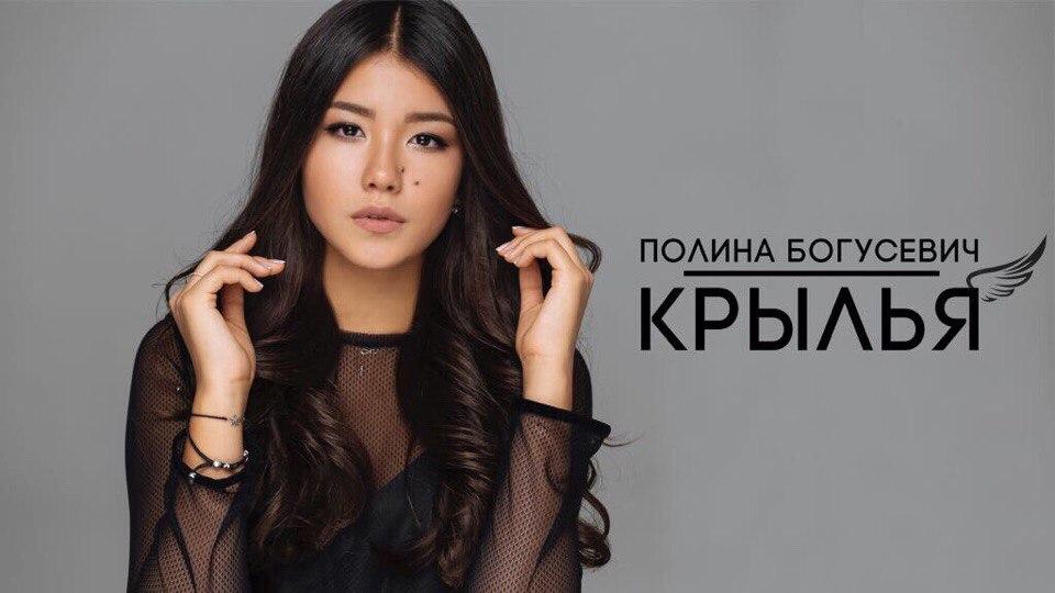Полина Богусевич — Крылья