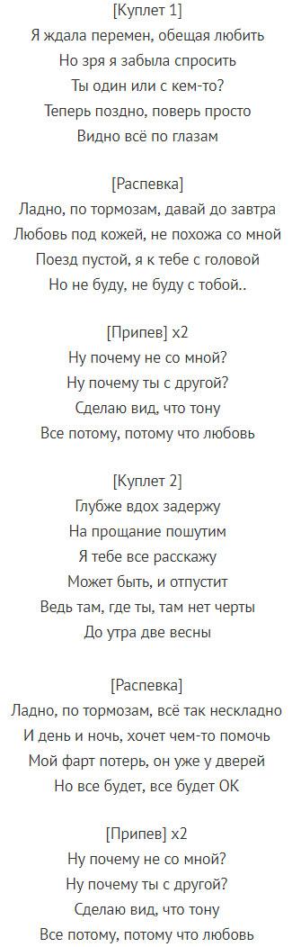 MOLLY - Потому что любовь текст песни