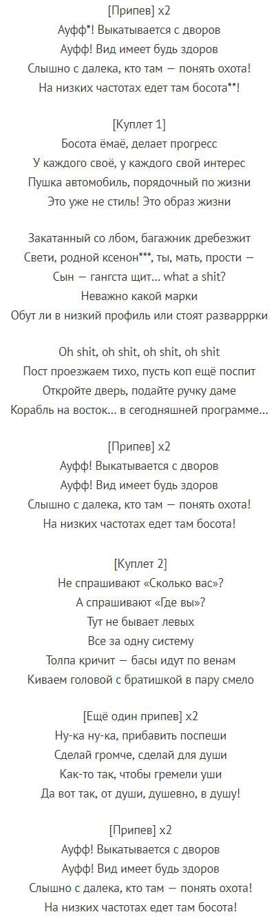 Нурминский - АУФФ текст песни