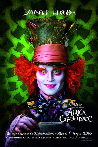 Саундтрек к фильму Алиса в стране чудес